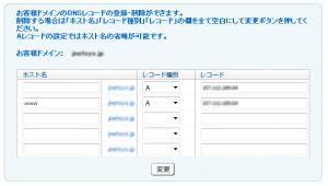 OCNアドレスプラスDNS設定