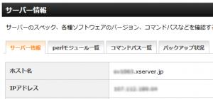 Xserverサーバー情報